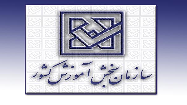 توضیحات سازمان سنجش درباره رای دیوان عدالت اداری