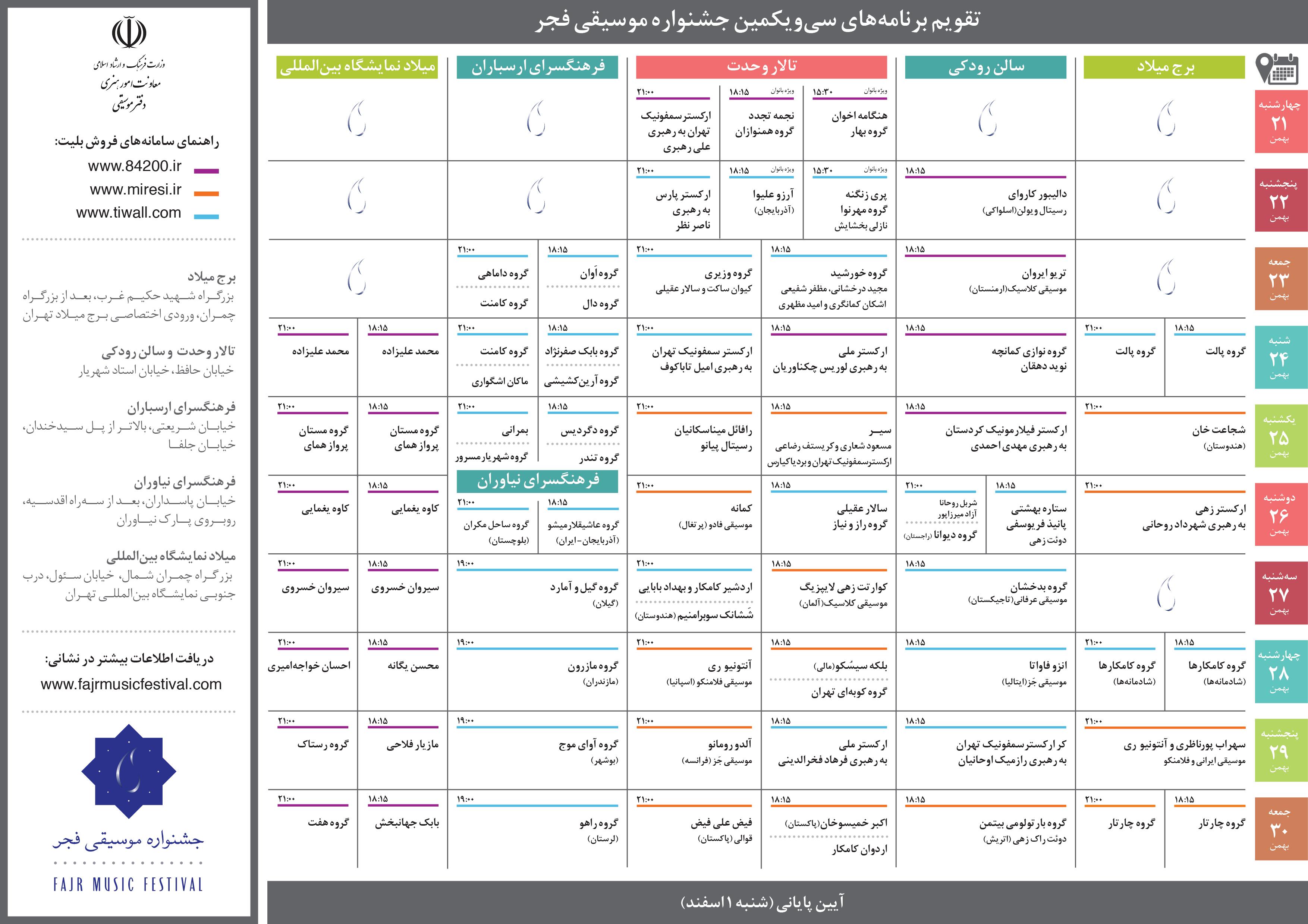 جدول برنامه های سی و یکمین دوره جشنواره موسیقی فجر