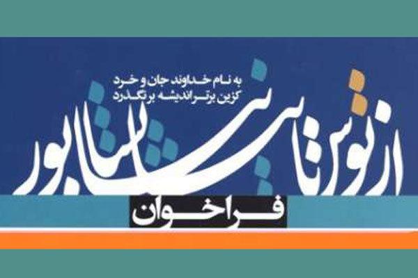 فراخوان طراحي لوگوي مشهد 2017 - نمایش محتوای خبر - صدا و سیمای ...مطالب مرتبط