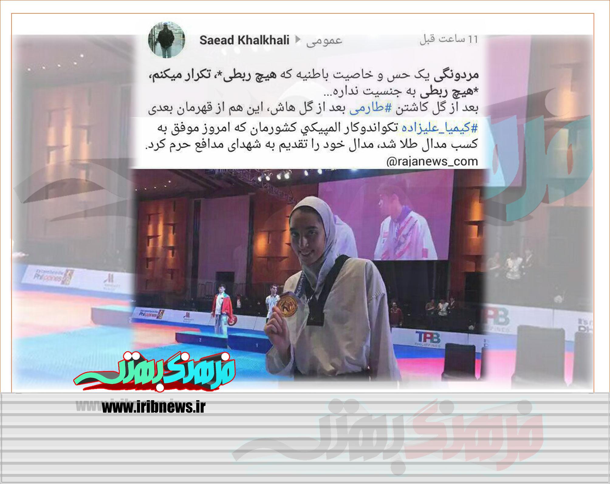 مدالی برای شهیدان مدافع حرم