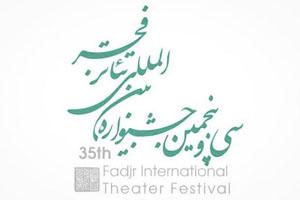 آغاز به کار سی و پنجمین جشنواره فجر استانی خوزستان