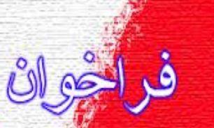 فراخوان جشنواره ققنوس در چهارمحال و بختیاری