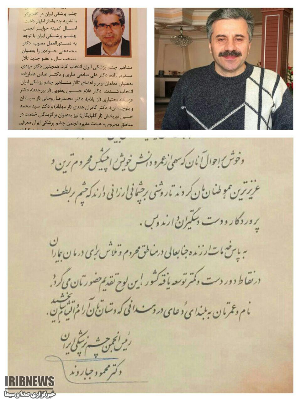 پزشک مهابادی یکی از برترین های چشم پزشکی کشور