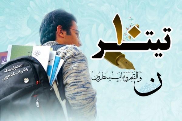 اجازه شرکت نشریات دانشجویی منتشر شده تا 30 بهمن در «جشنواره تیتر 10»