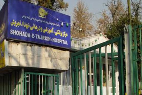 افتتاح اورژانس بیمارستان شهدای تجریش تا پایان دولت یازدهم
