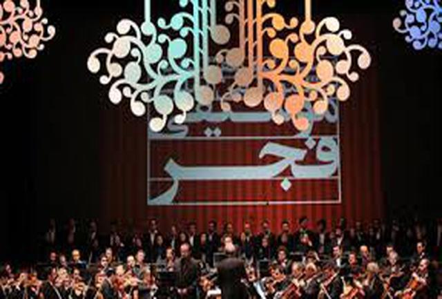 موزیسینهای خارجی در تهران؛ آغاز جشنواره موسیقی فجر