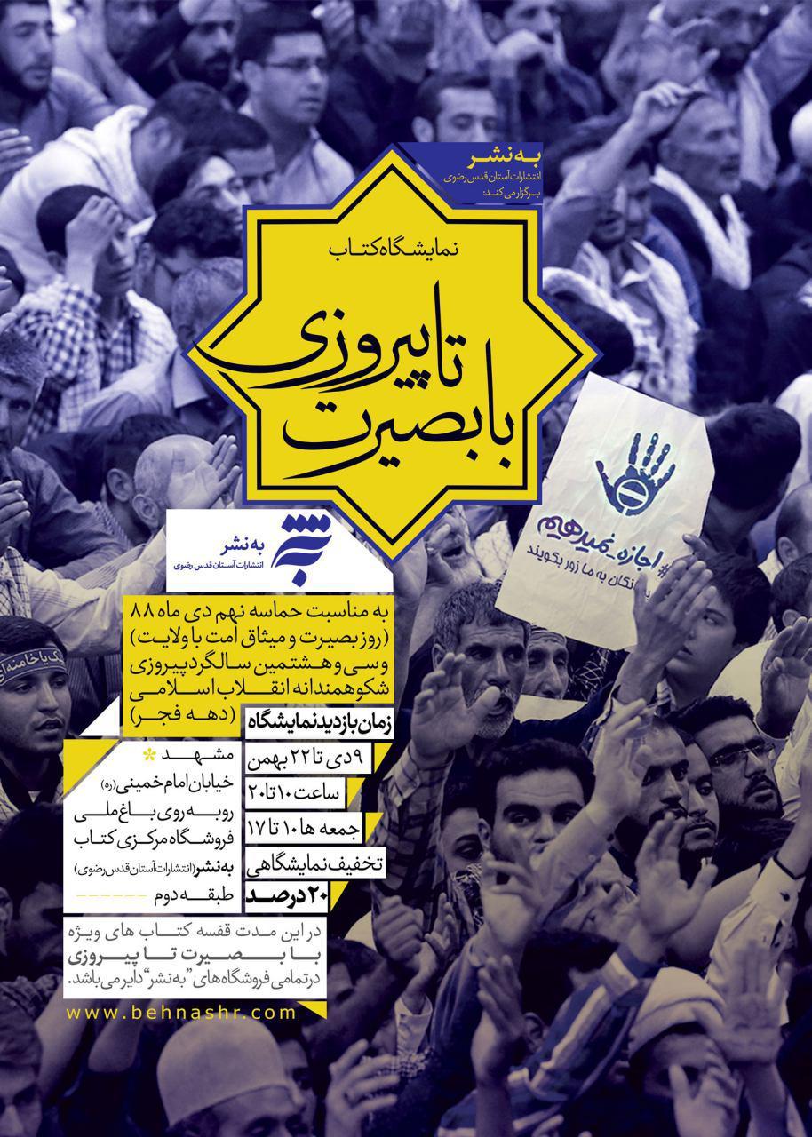 برپایی نمایشگاه ویژه کتاب با عنوان با بصیرت تا پیروزی در مشهد