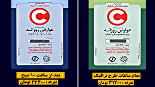 تصویب نرخ طرح ترافیک شهر تهران در جلسه شورای شهر
