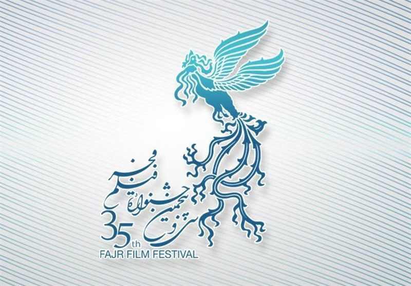 خرید بلیط جشنواره فجر قزوین