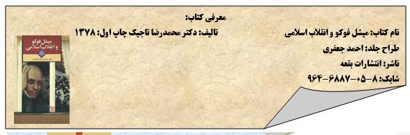انقلاب اسلامی ایران از نگاه دیگران