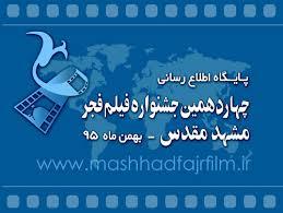 اکران فیلم های چهاردهمین جشنواره فیلم فجر در مشهد از فردا