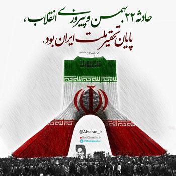 انقلاب اسلامی و امام خمینی از نگاه دیگران