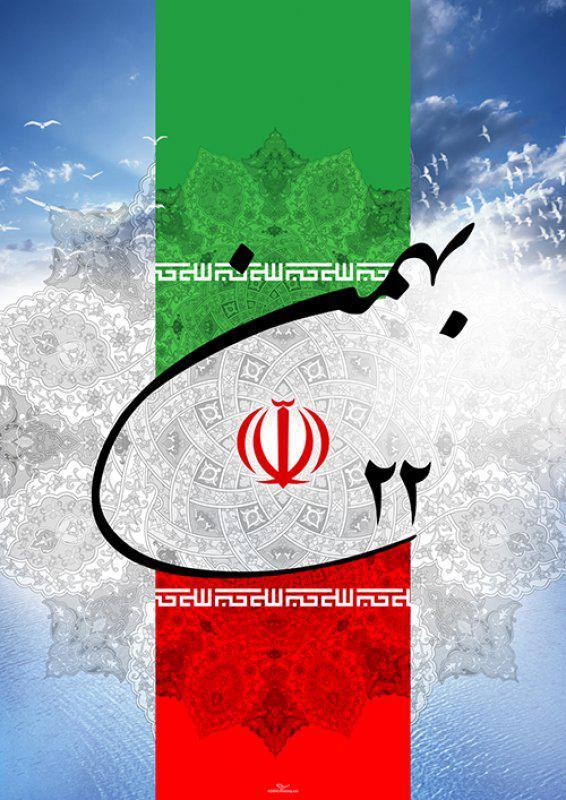 نتیجه تصویری برای واحد زنجان / راهپیمایی 22 بهمن