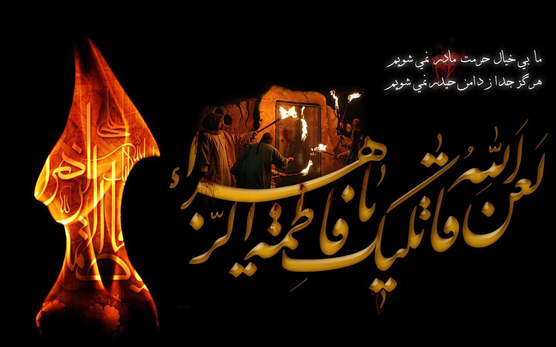 عزاداری شهادت حضرت زهرا(س) درمشهد