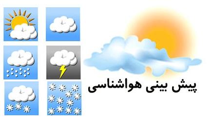 پیش بینی بارش برف و باران و کاهش دما در خراسان رضوی