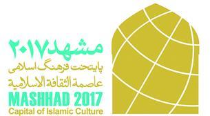 آغاز رسمی رویداد مشهد 2017در حرم رضوی تا دقایقی دیگر