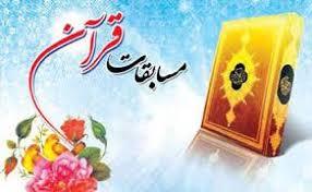 آغاز مسابقات سراسری قرآن و عترت رسانه ملی در مشهد مقدس