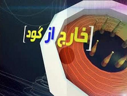 یارانه اسفند 95 خارج از گود/ 14 اسفند 95 | 30 مورخه 14 اسفند 95 را مشاهده ...
