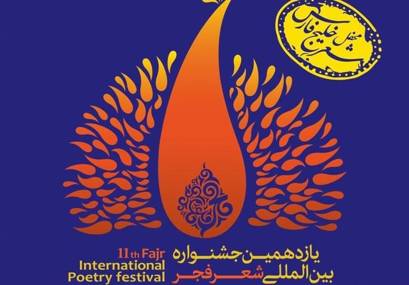 یازدهمین دوره جشنواره بین المللی شعر فجر