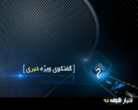 یارانه اسفند 95 گفتگوی ویژه خبری / 26 اسفند 95 | گفتگوی ویژه خبری / 26 ...
