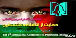 کنفرانس بینالمللی حمایت از انتفاضه فلسطین