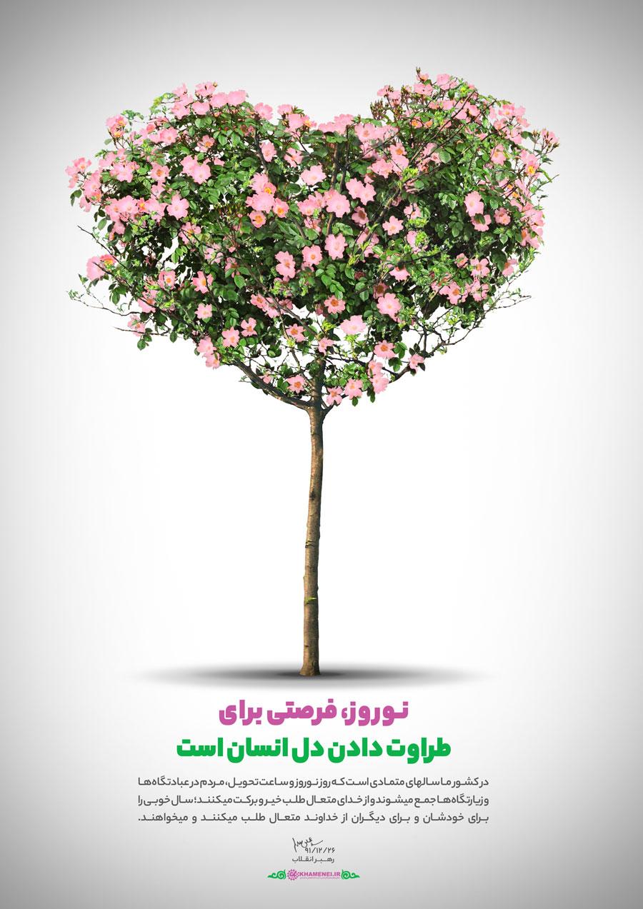امیدوارم در عید نوروز به همه ملت ایران خوش بگذرد