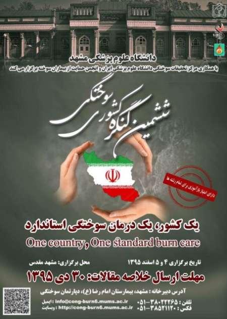 گشایش کنگره کشوری سوختگی در مشهد