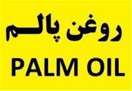 گزارش؛ پیگیری پرونده روغنهای پالم در مراجع قضایی