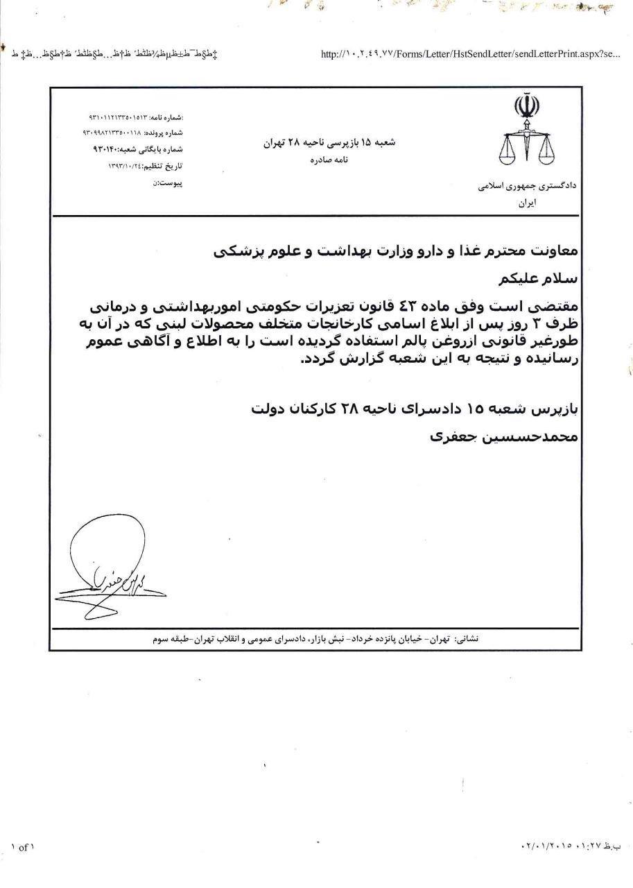 پیگیری پرونده روغنهای پالم در مراجع قضایی