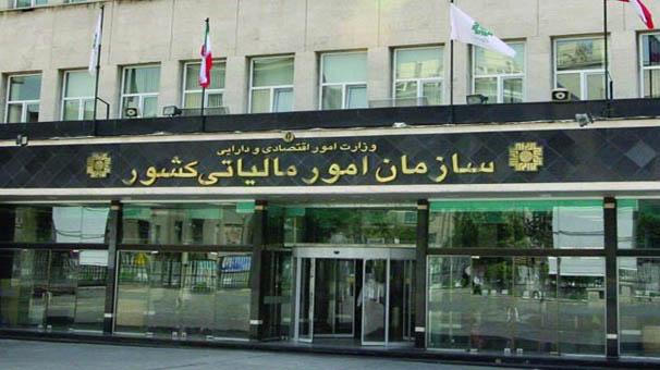 سازمان مالیاتی : معرفی 1500 شرکت متخلف به قوه قضائیه