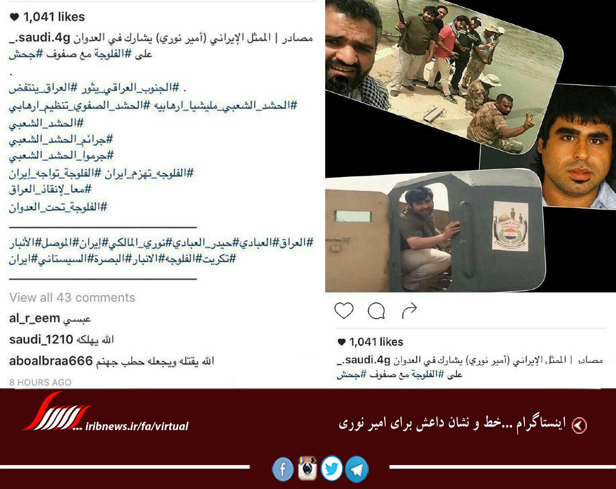 خط و نشان داعش برای امیر نوری