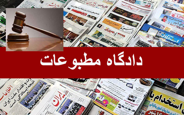 Afbeeldingsresultaat voor دادگاه مطبوعات