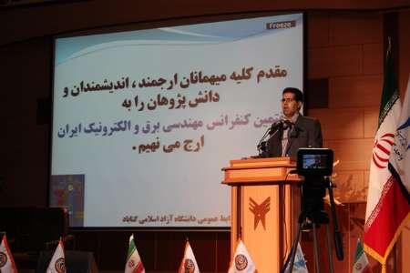 آغاز کنفرانس ملی برق و الکترونیک ایران در گناباد