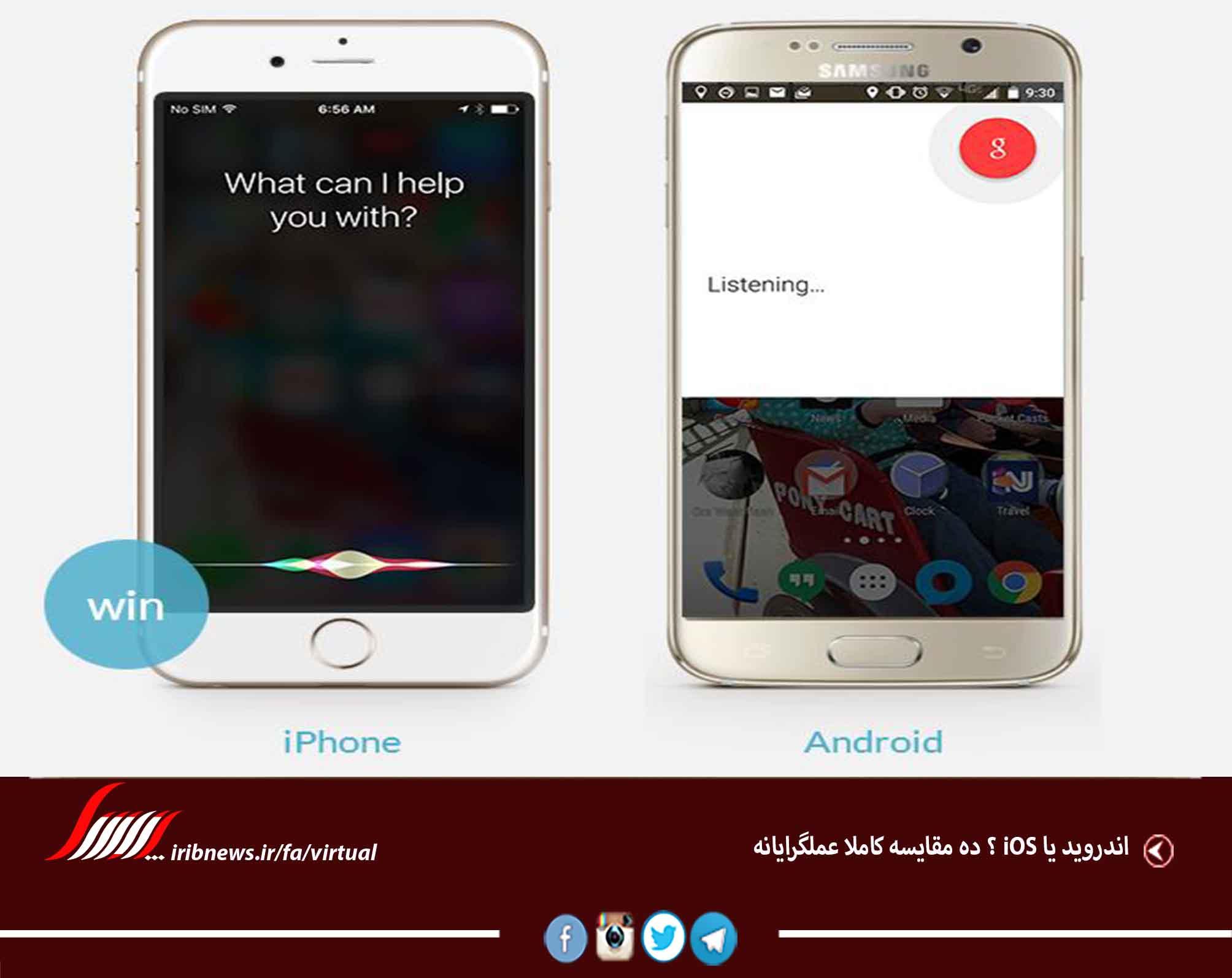 اندروید یا iOS ؟ ده مقایسه کاملا عملگرایانه