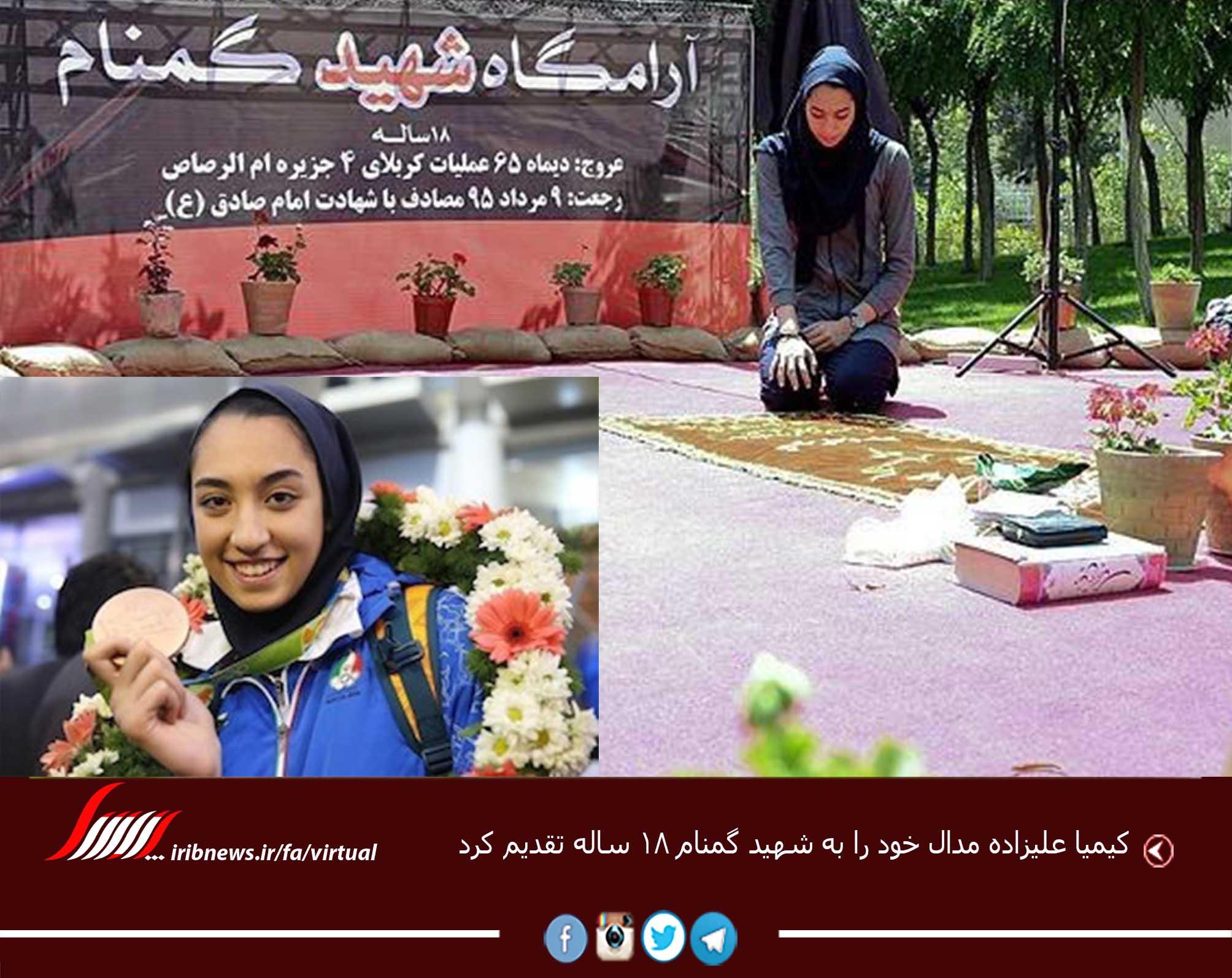 کیمیا علیزاده مدال خود را به شهید گمنام 18 ساله تقدیم کرد