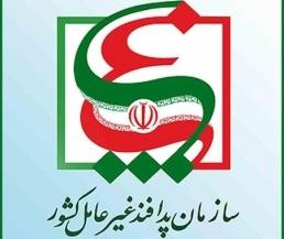برگزاری دومین جشنواره علمی سلمان فارسی
