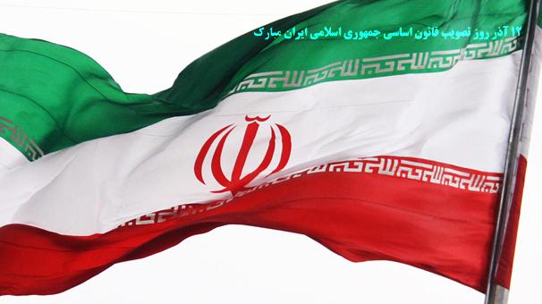 12 آذر ؛ روز قانون اساسی جمهوری اسلامی