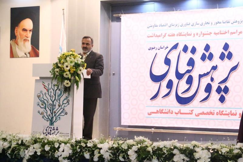 پایان جشنواره و نمایشگاه هفته پژوهش خراسان رضوی