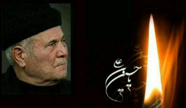 اعلام عزای عمومی و پیامهای تسلیت به مناسبت درگذشت استاد موذنزاده