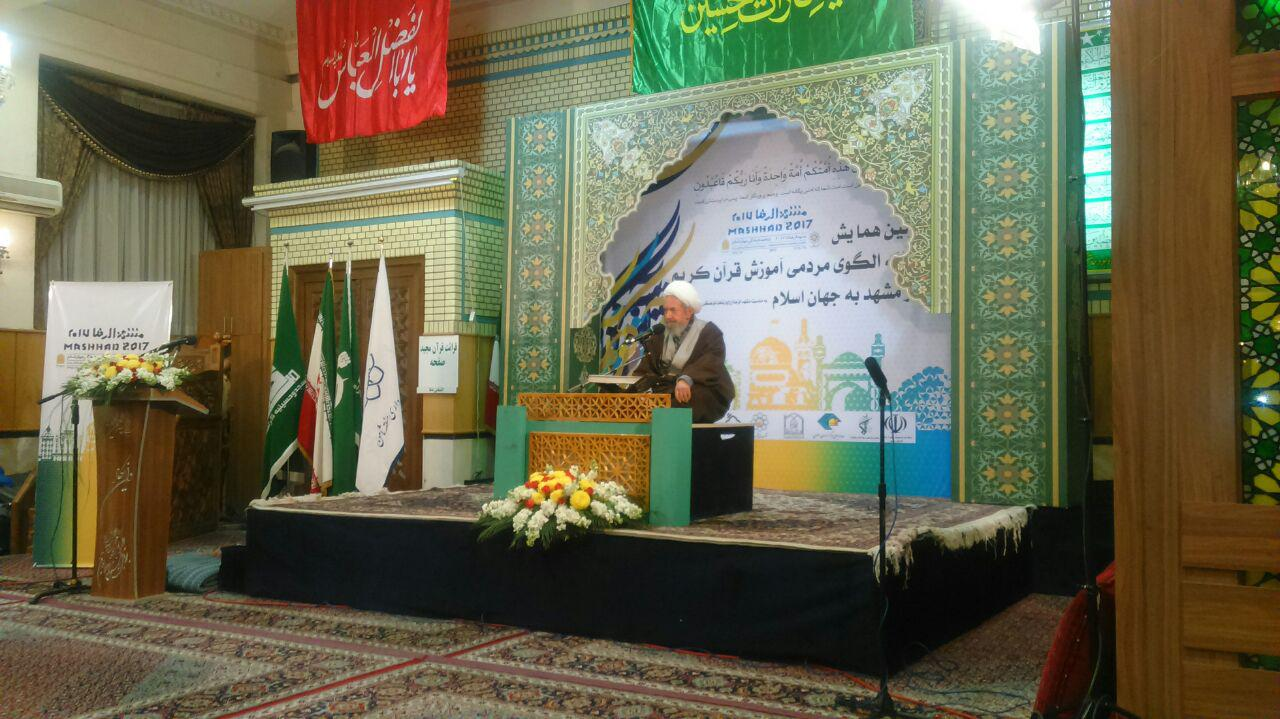 همایش ارایه الگوی آموزش قرآن کریم در مشهد به جهان اسلام