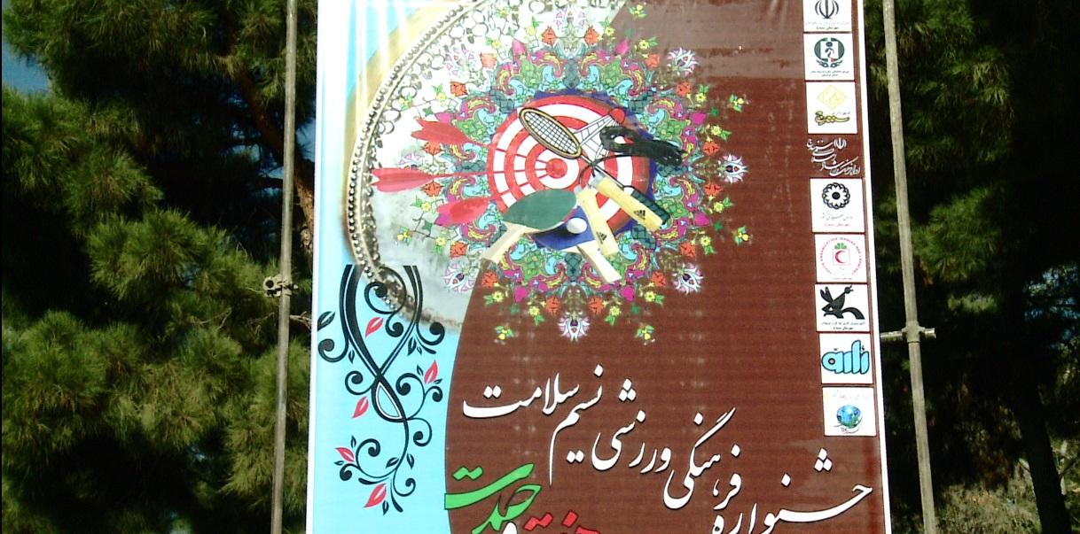 برگزاری جشنواره فرهنگی ورزشی نسیم سلامت