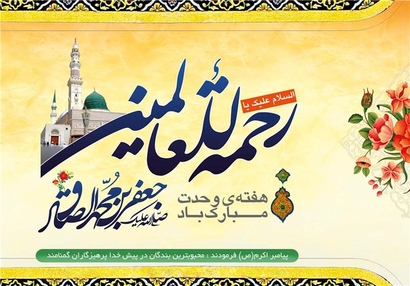 هفته وحدت فرصت دوباره ای برای تقویت همدلی و برادری امت اسلامی