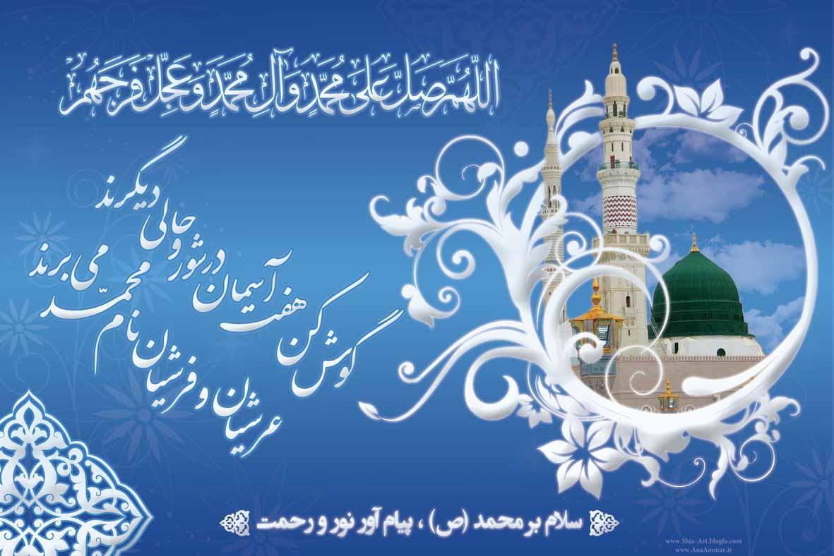 برگزاری جشن میلاد پیامبر اکرم صلّی الله علیه و آله و سلّم در دانشگاه فردوسی مشهد