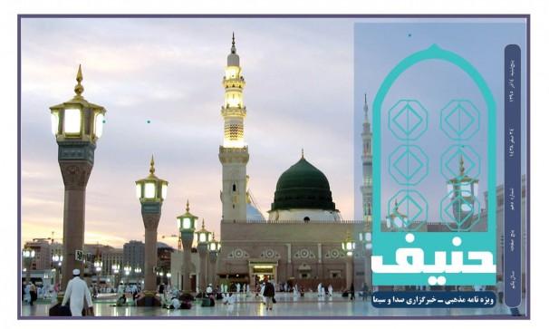 جدایی حنیف از استقلال انتشار شماره دهم ویژه نامه «حنیف» | شماره دهم ویژه نامه مذهبی