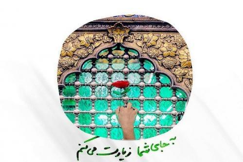 نام نویسی بیش از 83 هزار نفر در سامانه نایب الزیاره امام رضا(ع)