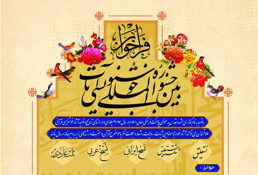 فرا خوان شرکت در جشنواره بین المللی خوشنویسی آیات