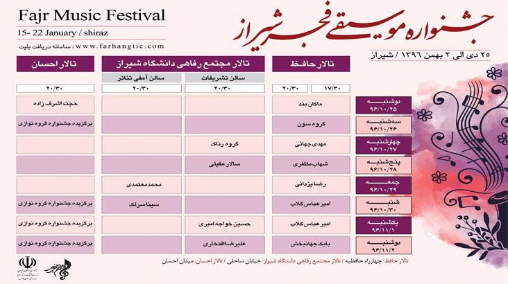 جشنواره فجر در شیراز