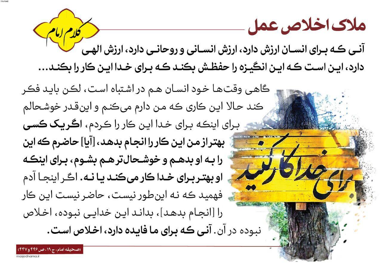 کلامی از امام خمینی؛ ارزش کار در این است که برای خدا باشد