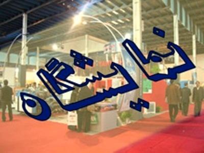 برگزاري دو نمايشگاه بين المللي در تهران