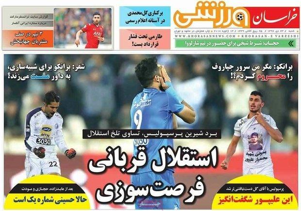 صفحه اول روزنامههای ورزشی 23 دی 96